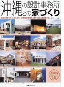 沖縄の設計事務所との家づくり 初めて家をつくる人のために。沖縄の設計事務所と夢をかなえた実例集です。 見て楽しい知って得する家づくりのノウハウ15