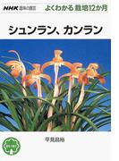 シュンラン、カンラン (NHK趣味の園芸 よくわかる栽培12か月)