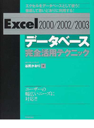 Excel2000/2002/2003データベース完全活用テクニック エクセルをデータベースとして使う!徹底して思いどおりに利用する!