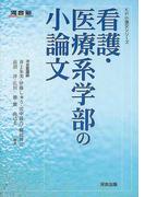 看護・医療系学部の小論文 (KP小論文シリーズ)