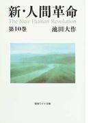 新・人間革命 第10巻