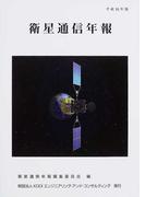 衛星通信年報 平成16年版