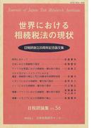 世界における相続税法の現状 日税研創立20周年記念論文集 (日税研論集)