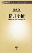 横井小楠 維新の青写真を描いた男