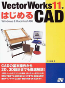 VectorWorks11ではじめるCAD
