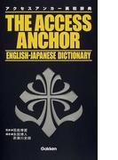 アクセスアンカー英和辞典