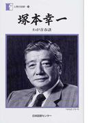 塚本幸一 わが青春譜 (人間の記録)