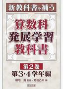新教科書を補う算数科発展学習教科書 第2巻 第3・4学年編