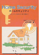 ホームセキュリティ セキュリティのABCから導入実践まで