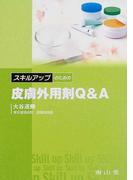 スキルアップのための皮膚外用剤Q&A