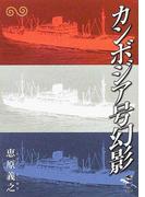 カンボジア号幻影 (新風舎文庫)