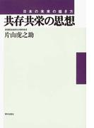共存共栄の思想 日本の未来の描き方