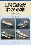 LNG船がわかる本 増補改訂版