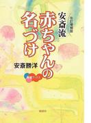 安斎流赤ちゃんの名づけ 改訂増補版 (開運ブックス)