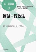 管試・行政法 東京都と特別区の管理職試験〈傾向と対策〉 (お〜管理職)