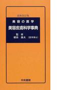 美容皮膚科学事典 美容の医学 最新改訂版