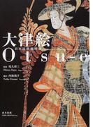 大津絵 日本民藝館所蔵