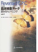 Reversed C.P.C.による臨床検査データ読み方トレーニング Vol.2