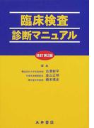 臨床検査診断マニュアル 改訂第2版