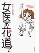 女医の花道! 正