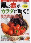 黒と赤がカラダに効く! 黒い食材と赤い食材の驚異のパワー (にちぶんMOOK)