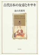 古代日本の女帝とキサキ (角川叢書)