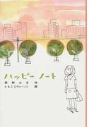ハッピーノート (福音館創作童話シリーズ)