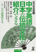 中学英語で日本の伝統文化が紹介できる (Yell books 中学英語で紹介する)