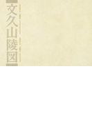 文久山陵図