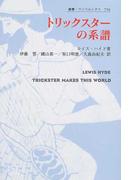 トリックスターの系譜 (叢書・ウニベルシタス)