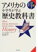 アメリカの小学生が学ぶ歴史教科書 EJ対訳