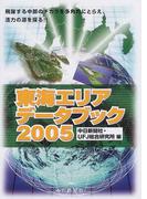 東海エリアデータブック 2005