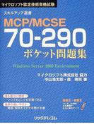 MCP/MCSE70−290ポケット問題集 マイクロソフト認定技術資格試験 (スキルアップ選書)