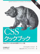 CSSクックブック Webデザインのための活用テクニック集 Quick solutions to common CSS problems