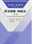導入対話による民法講義(物権法) 第2版 (導入対話シリーズ)