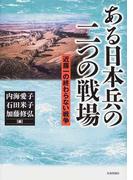 ある日本兵の二つの戦場 近藤一の終わらない戦争