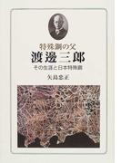 特殊鋼の父渡邊三郎 その生涯と日本特殊鋼