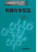 有機化学反応 (21世紀の化学シリーズ)