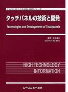 タッチパネルの技術と開発 (エレクトロニクス材料・技術シリーズ)(エレクトロニクス材料・技術シリーズ)
