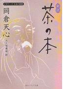 新訳茶の本 (角川ソフィア文庫 ビギナーズ日本の思想)