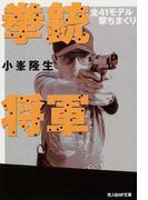拳銃将軍 全41モデル撃ちまくり (光人社NF文庫)(光人社NF文庫)
