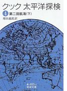 太平洋探検 4 第二回航海 下 (岩波文庫)(岩波文庫)