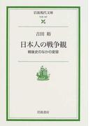 日本人の戦争観 戦後史のなかの変容 (岩波現代文庫 社会)(岩波現代文庫)