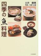 四季の魚料理 (グルメ文庫)(グルメ文庫)