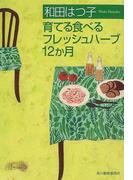 育てる食べるフレッシュハーブ12か月 (グルメ文庫)(グルメ文庫)