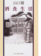 酒食生活 (グルメ文庫)(グルメ文庫)