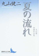 夏の流れ 丸山健二初期作品集