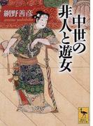 中世の非人と遊女 (講談社学術文庫)(講談社学術文庫)
