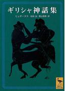 ギリシャ神話集