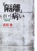 「隔離」という病い 近代日本の医療空間 (中公文庫)(中公文庫)